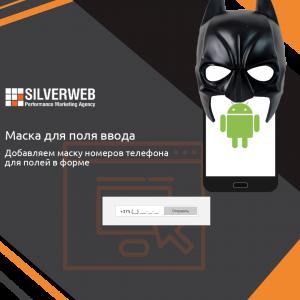 Добавляем маску для поля ввода телефона на сайте
