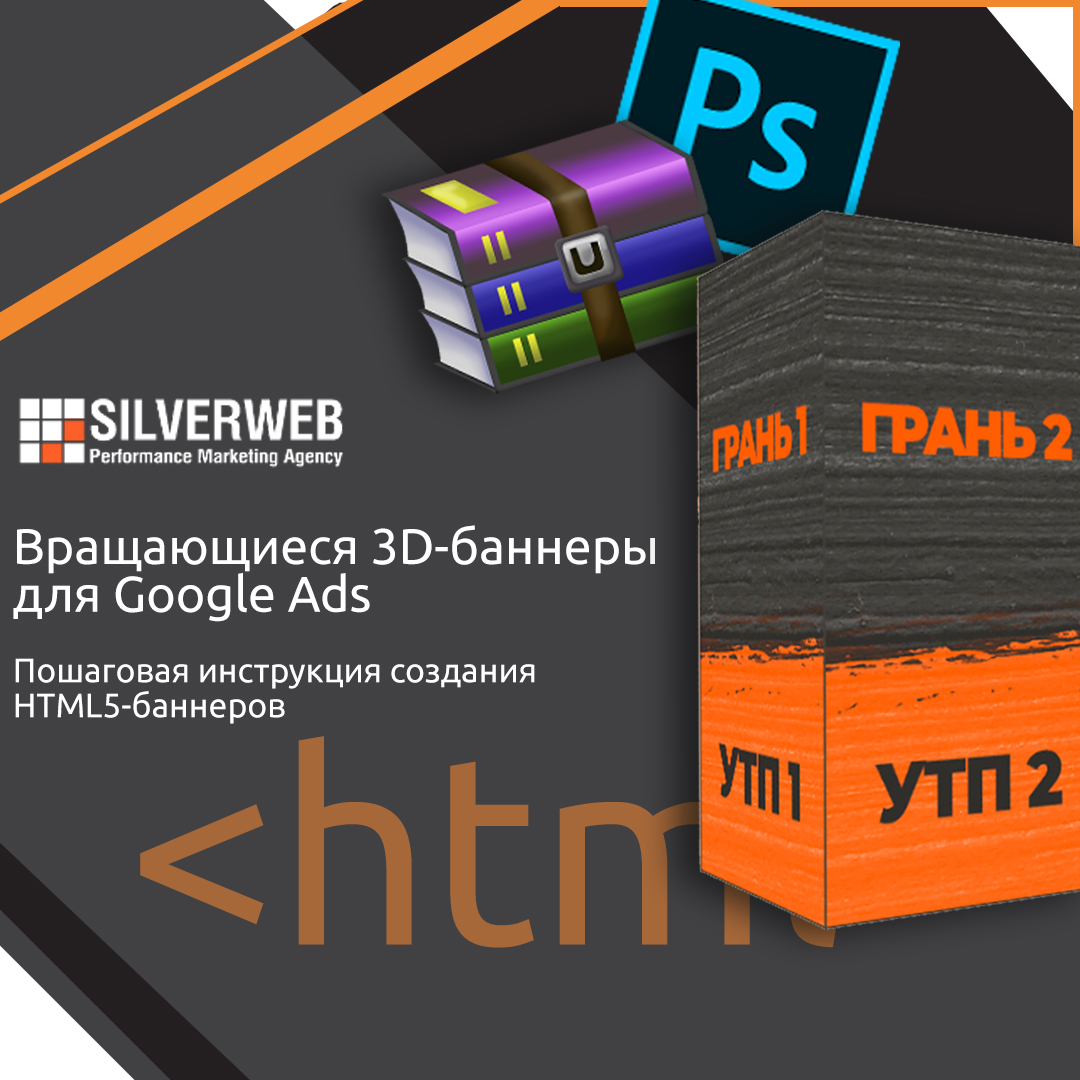 Пошаговая инструкция создания HTML5-баннеров