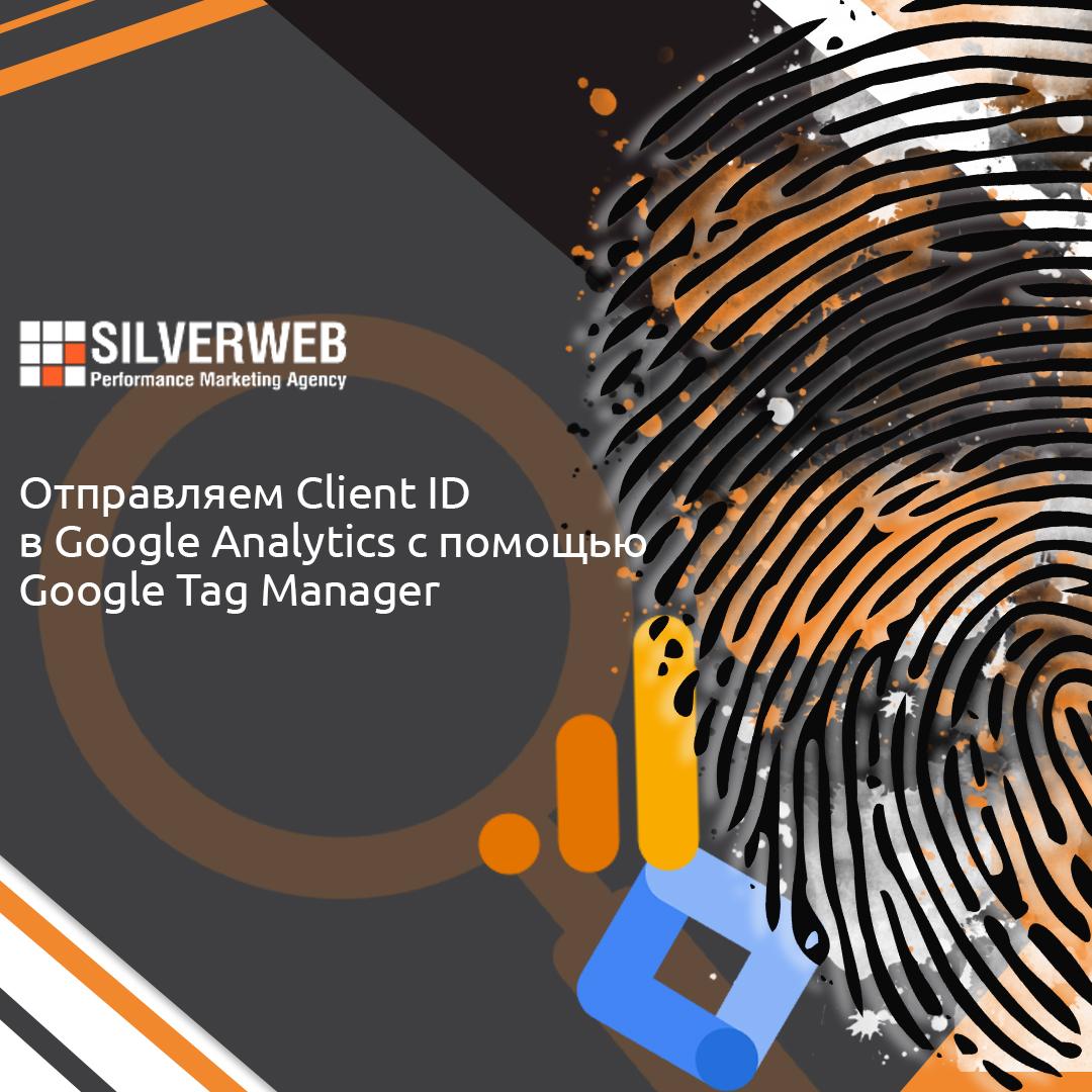Отправка CLIENT ID в Google Analytics