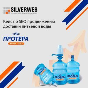 Кейс по SEO продвижению доставки питьевой воды