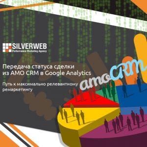 Как передавать статус сделки из AMO CRM в Google Analytics без помощи сторонних сервисов