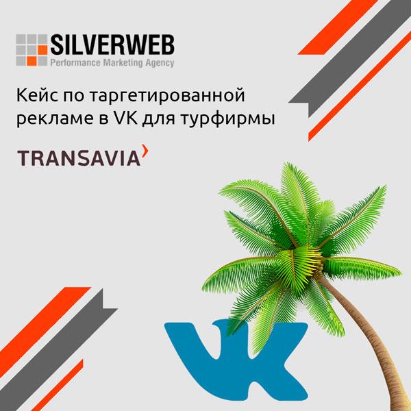 Настрйока VK для TRANSAVIA