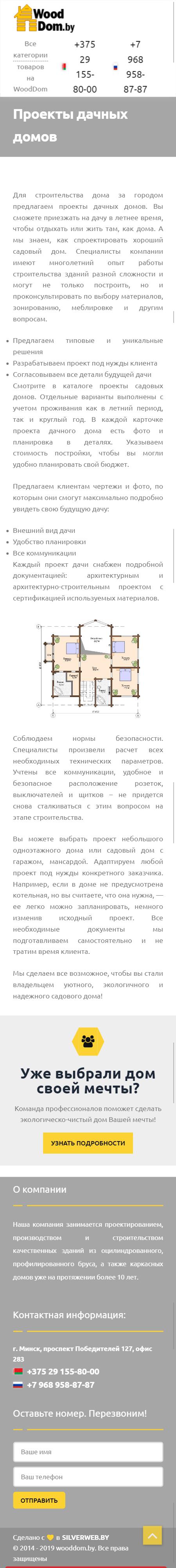 Проекты построек