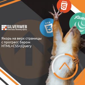 Якорь на верх страницы с прогресс баром, HTML+CSS+jQuery