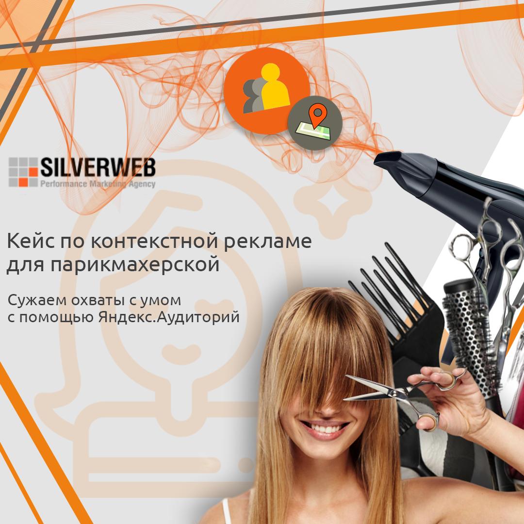 Кейс по контекстной рекламе для парикмахерской