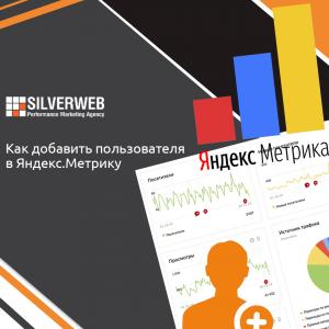 Как добавить пользователя в Яндекс.Метрику