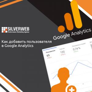Как добавить пользователя в Google Analytics