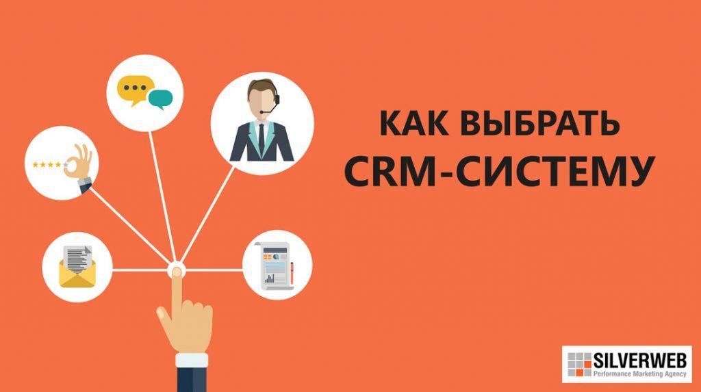 Выбор CRM системы