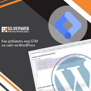 Как добавить код Google Tag Manager на WordPress