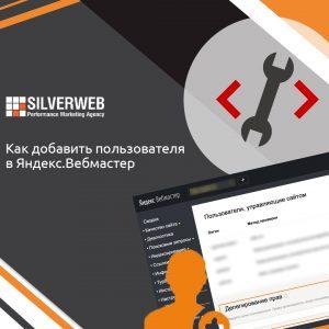 Как добавить пользователя в Яндекс.Вебмастер