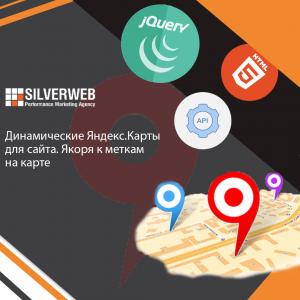 Динамические Яндекс.Карты для сайта