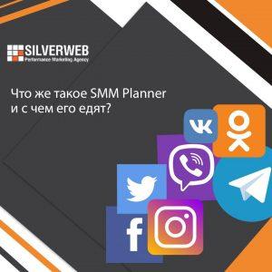 Кросспостинг. Что же такое SMM Planner и с чем его едят?