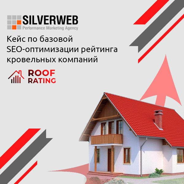 Кейс для Roof Rating от SILVERWEB