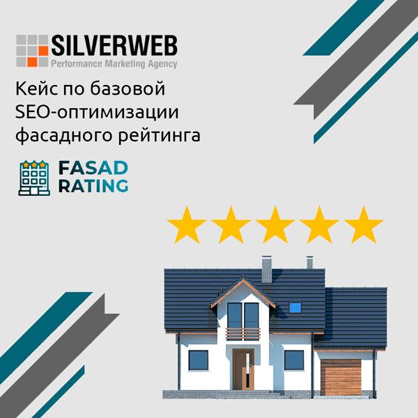 SEO для Fasad Rating от SILVERWEB