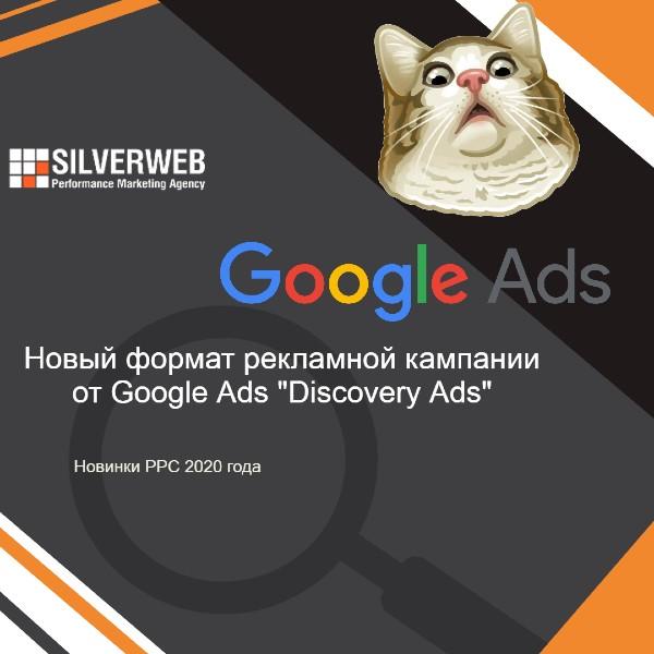 умный формат в Google Ads. Размещение данного типа РК может быть: домашняя лента в Youtube, вкладки соц. сетей, промоакции в Gmail и персонализированная лента в Google Discover Feed
