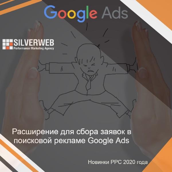В Google Ads появилось расширение для сбора лидов, что упрощает жизнь рекламодателю