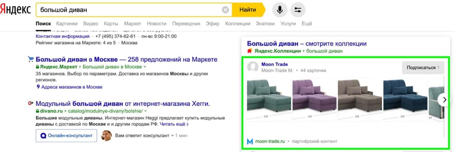"""Пример объявления РК """"Продвижение контента"""" из поисковой выдачи Яндекса"""