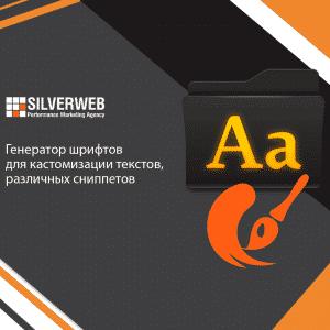 Бесплатный генератор шрифтов
