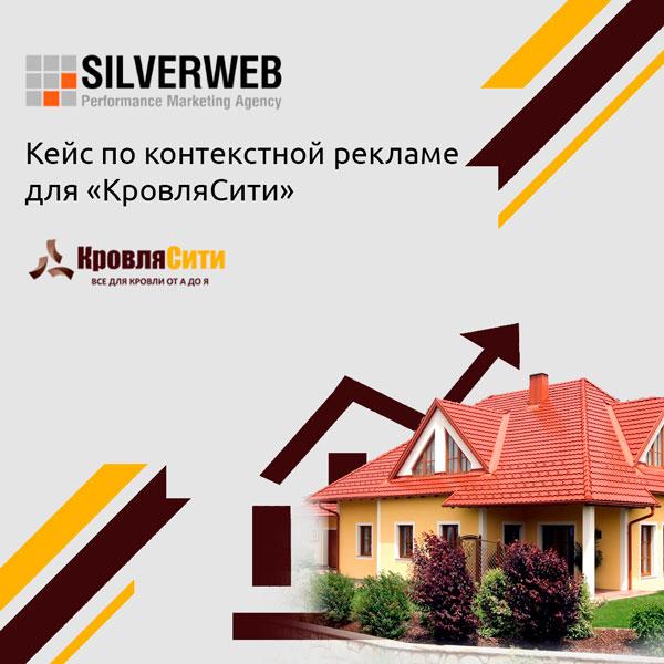Контекстная реклама для КровляСити от SILVERWEB