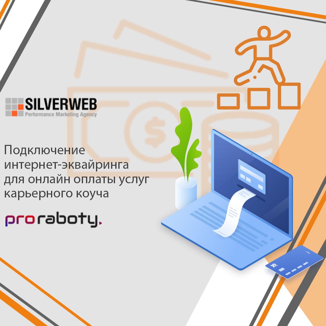 SILVERWEB подключает онлайн платежи