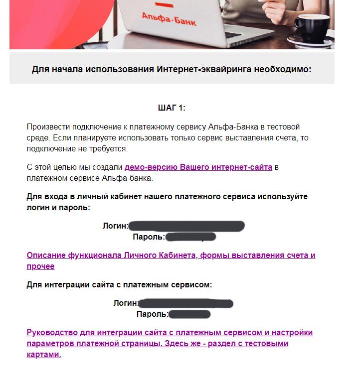 Письмо с доступами от альфа-банка