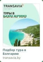 Тур в Болгарию блок сбоку