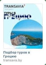 Тур в Грецию блок сбоку