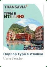 Тур в Италию блок сбоку