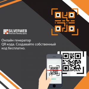 Генератор QR кода онлайн
