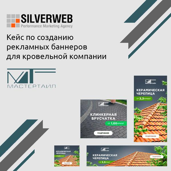 Баннеры для Мастертайл от SILVERWEB