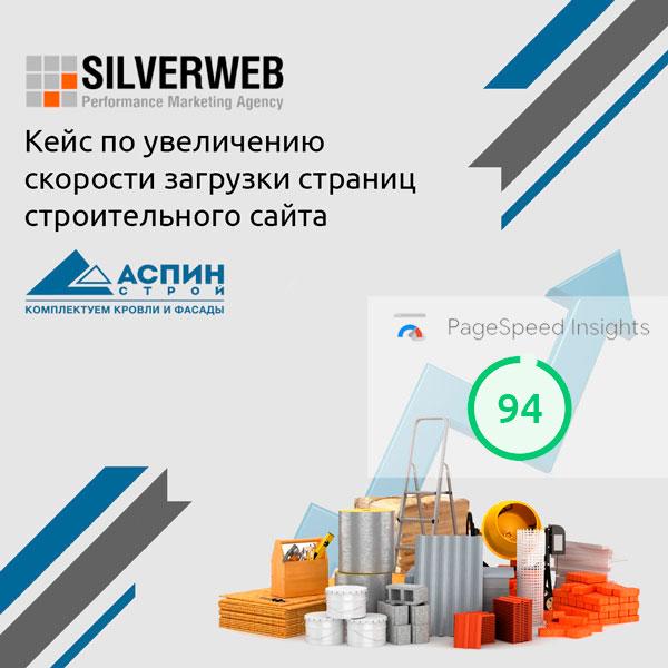 Page speed для Аспинстрой от SILVERWEB