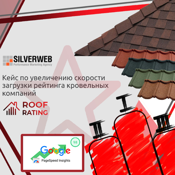 Увеличение скорости сайта Roof Rating