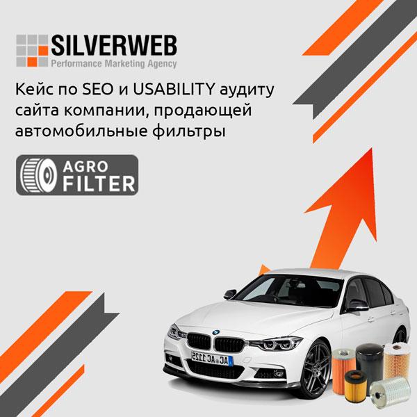 SEO для AgroFilter от SILVERWEB