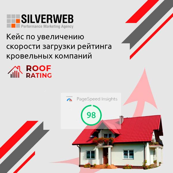 SEO для RoofRating от SILVERWEB