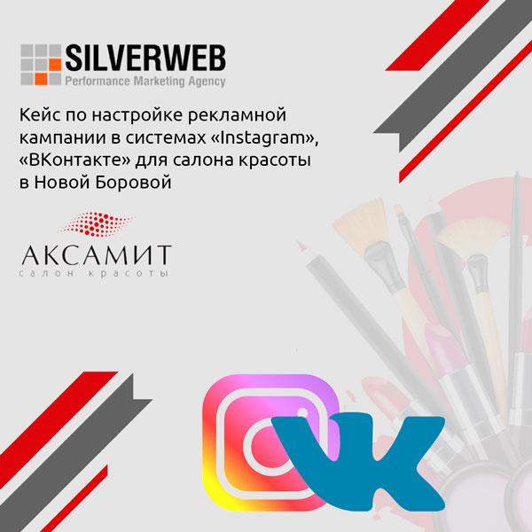 Кейс салона Аксами от SILVERWEB
