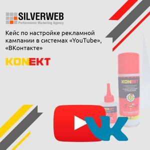 Кейс по настройке рекламной кампании в системах «YouTube», «Вконтакте» и продвижение клея KONEKT на рынке РБ