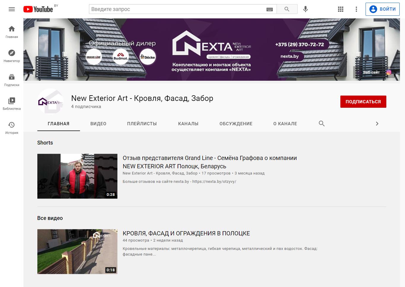 YouTube аккаунт компании NEXTA